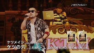 Download ケツメイシ / ケツの穴...こだわらへん カリフォルニー short ver. Video