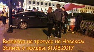 Download CCTV Камера наблюдения автомобиль вылетел на тротуар на Невском Video