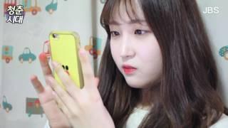 Download [서울시립대학교 방송국 JBS] 청춘시대 4화 : 시험 레포트 너무해 너무해 TT Video