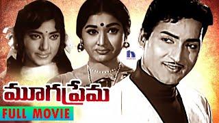Download Mooga Prema Telugu Full Movie || Sobhan Babu, Vanisri, Jayalalitha Video
