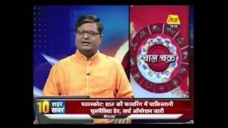 Download Chaal Chakra: Daily Horoscope | March 27, 2017 | 10 AM Video