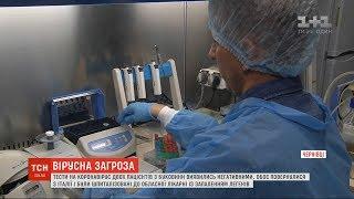 Download Оприлюднили результати тестів на коронавірус двох українців, які повернулись з Італії Video