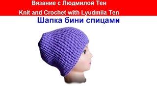 Download #ШапкаБиниВидео шапка чулок спицами поперечное вязание. шапка бини Video
