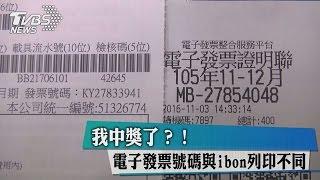 Download 我中獎了?! 電子發票號碼與ibon列印不同 Video