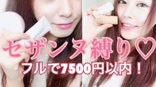 Download セザンヌ縛りでフルメイク7500円!【プチプラ】 Video