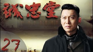 Download 《乔家大院2》(又名《诚忠堂》)第27集 传奇年代剧(张博、童瑶、潘虹、乔欣等领衔主演) Video