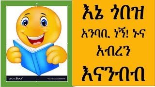 Download Amharic Fidel 01 Video