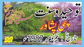 Download Syed Abdul Majeed Nadeem R.A at Pabbi Peshawar - 1st Nov 1987 Video