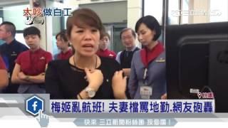 Download 班機颱風停飛!延誤蜜月夫妻鬧櫃台│三立新聞台 Video