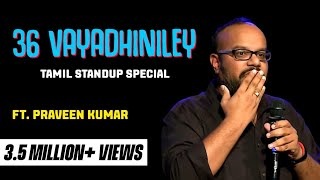 Download Tamil Stand-up comedy full show | Praveen Kumar | 36 Vayadhiniley Video