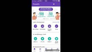Download Phonepe App-மூலம் மாதம் 10000 ரூபாய் வரை எப்படி சம்பாதிப்பது? Video