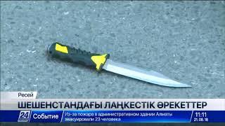 Download Шешенстанда жасалған шабуылдарды атышулы террорлық топ мойнына алды Video