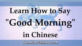Download Learn How to Say ″Good Morning″ in Chinese Video