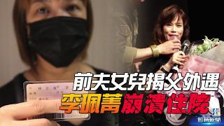 Download 【壹週刊】前夫女兒揭父外遇 李珮菁崩潰住院 Video
