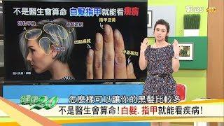 Download 身體好不好「白髮、指甲」就能看疾病!改善白髮這樣做 健康2.0 (完整版) Video