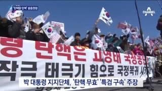 "Download ""박 대통령 지켜내자""…헌재 향해 성토 Video"