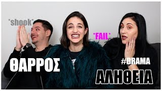 Download ΘΑΡΡΟΣ Η ΑΛΗΘΕΙΑ *EXTREME* ft. PorfPorf & Alexia LeStrange Video