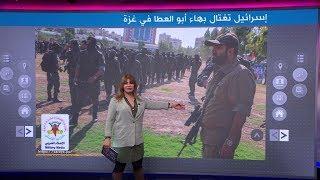 Download تفاصيل اغتيال إسرائيل القائد العسكري لحركة الجهاد الإسلامي في غزة بهاء ابو العطا Video