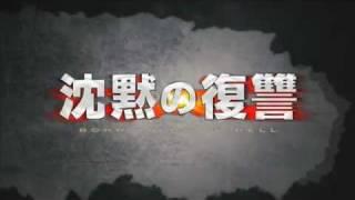 Download 映画『沈黙の復讐』予告編 Video