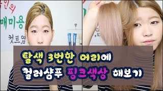 Download (color)탈색 3번한 머리에 컬러샴푸 핑크색 해보기[how to : color shampoo try pinkcolor] Video