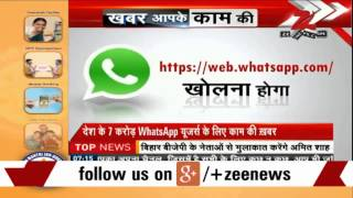 Download WhatsApp is now available on the Web Video