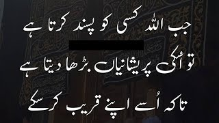 Download Allah Ki Pasand - Allah Ko Apne Banday Main Kya Pasand Ata Hai Video