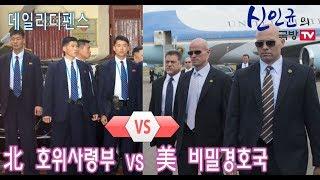 Download 김정은 경호부대 vs 트럼프 경호부대, 누가 더 쎌까? Video