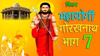 Download Mahayogi Gorakhnath Episode 7    महायोगी गोरखनाथ एपिसोड 7    Pradeep Rohilla    Hindi Full Film Video