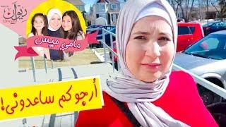 Download مامي ميس تطلب منكم المساعدة فمن سيساعدها ؟! 😳 Video