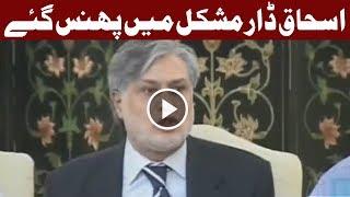 Download Ishaq Dar Mushkil Mai - Headlines - 12:00 AM - 21 Sep 2017 Video