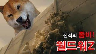 Download [요청병맛리뷰] 벽을타는좀비! 눈물젖은빵! 월드워Z Video