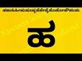 Download Kannada alphabets Kannada kagunita ha haa hi Video