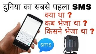 Download First SMS of World Video