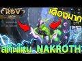 Download Garena RoV : สกินใหม่ NAKROTH บอกเลยว่ากล้ามแน่นมาก Video