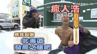 Download 食尚玩家【日本 北海道】真心推薦必去必吃行程總整理!【浩角翔起】 Video