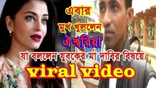 Download এবার মুখ খুললেন ঐশ্বরিয়া যা বললেন যুবকের মা দাবির বিষয়ে Aishwarya Rai   Sangeet Kumar   Latest News Video