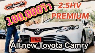 Download เจาะลึกสเปก All new Toyota Camry 2019 รุ่น 2.5HV premium ละเอียดที่สุดในจักรวาล Video