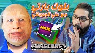Download ماين كرافت/ بلوك بارتي تحشيش علي المرجاني وجدو الشايب Video