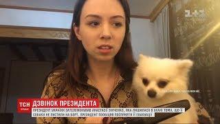 Download Зеленський пообіцяв спонукати поверненню українки з Уханя, яку не пустили разом із собакою Video