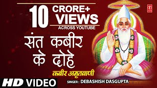 Download Kabir Amritwani By Debashish Das Gupta [Full Video Song] I Kabir Amritwani Video