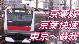 Download 【全区間前面展望】京葉線 京葉快速 東京~蘇我 Keiyō Line KeiyōRapid Tōkyō to Soga Video