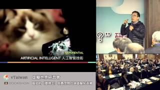 Download 葛如鈞(寶博士):指數型時代與虛擬化浪潮 - vTaiwan 虛擬世界研習會 20150209 Video