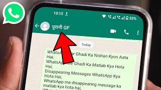 Download WhatsApp में कब Online आये or कब गए , किसी को कुछ पता नहीं चलेगा !!! Video