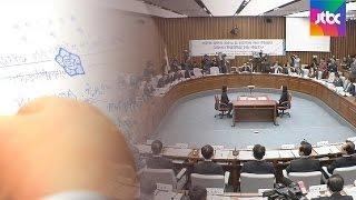 Download 제대로 찍힌 새누리 '쪽지'…준비 덜 된 청문회 의원들 Video