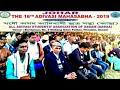 Download 16th ADIVASI MAHASABHA 2019 Video