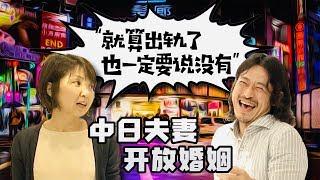 """Download """"可以有女朋友,但是不要染病""""超开放中日夫妻在上海的生活?《我住在这里的理由》175期 Video"""