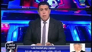 Download ملعب الشريف   أول تعليق ناري لـ مرتضي منصور علي تحقيقات حسابات الزمالك Video