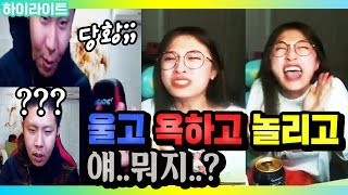 Download 여캠방 들어가자마자 오지게 이유없는 욕처먹는 철구ㅋㅋㅋ :: ChulGu Video