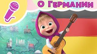 Download ПЕСНЯ ПРО ГЕРМАНИЮ 🥨🇩🇪 Поем с Машей! 🎵👱♀️ Караоке для детей 🎤 Маша и Медведь 🐻 Video