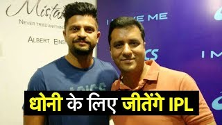 Download Suresh Raina Exclusive: Want To Win This IPL For MS Dhoni | Sports Tak Video